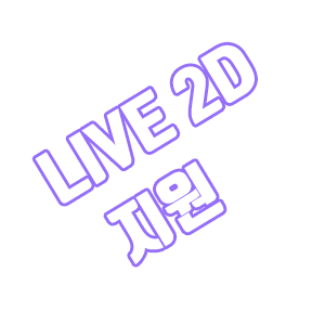 LIVE 2D 지원