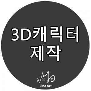 3D 캐릭터 제작